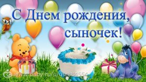 Картинки с Днем Рождения сынок   скачать бесплатно (23)