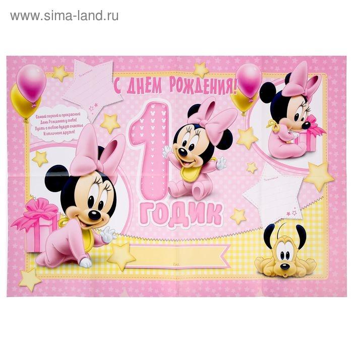 Открытки с днем рождения на 1 годик девочке фото