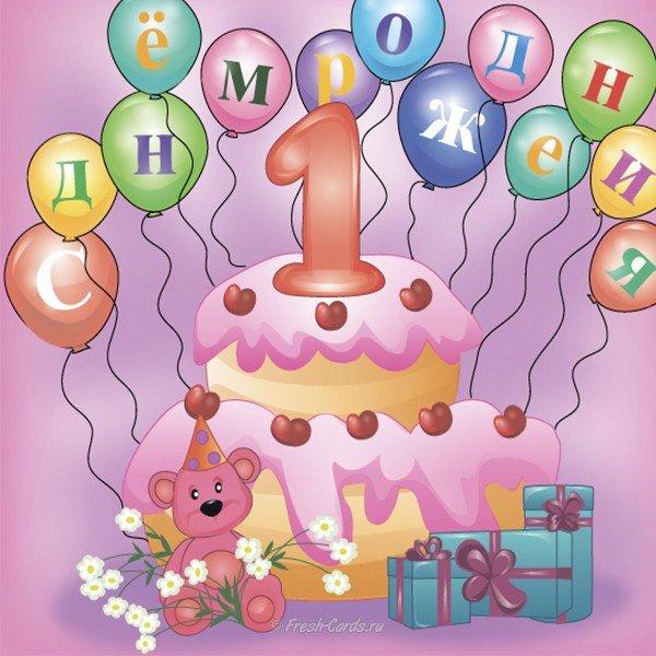 Открытка племяннице с днем рождения 1 годик