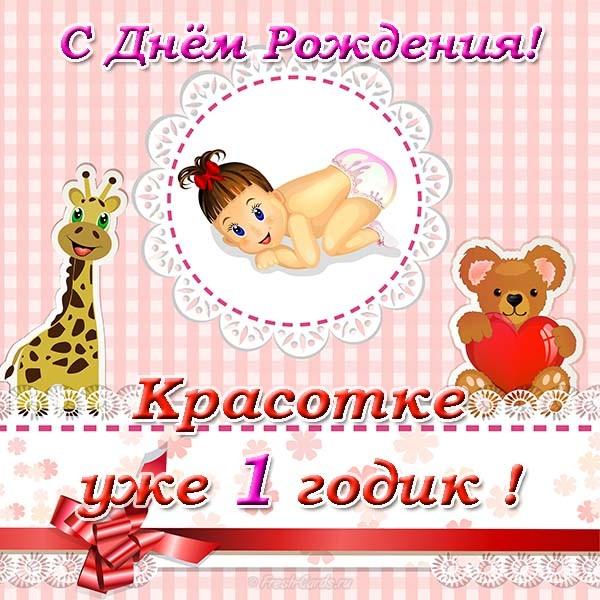 Открытки с днем рождения младенца 2 месяца, фен