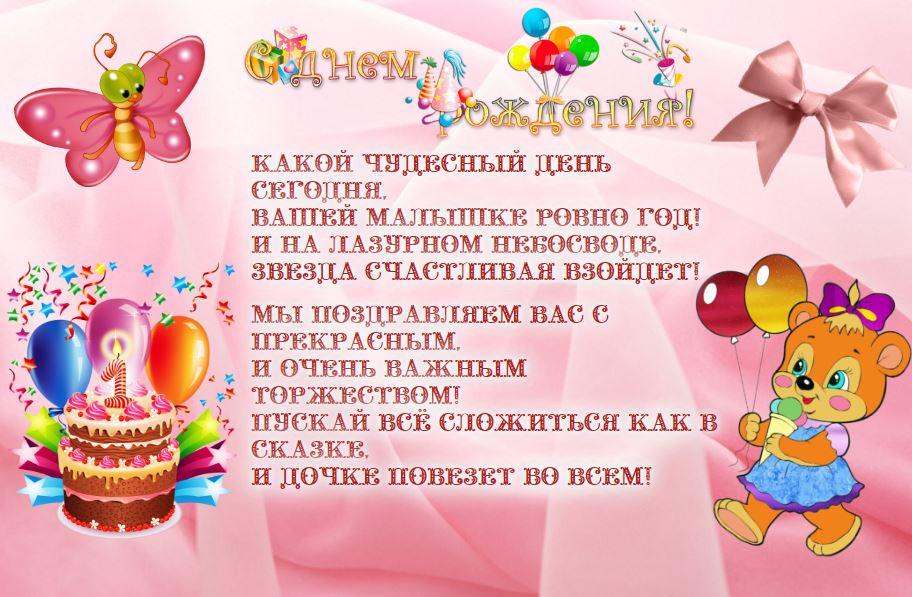 Открытки с днем рожд 1 год, поддерживающие