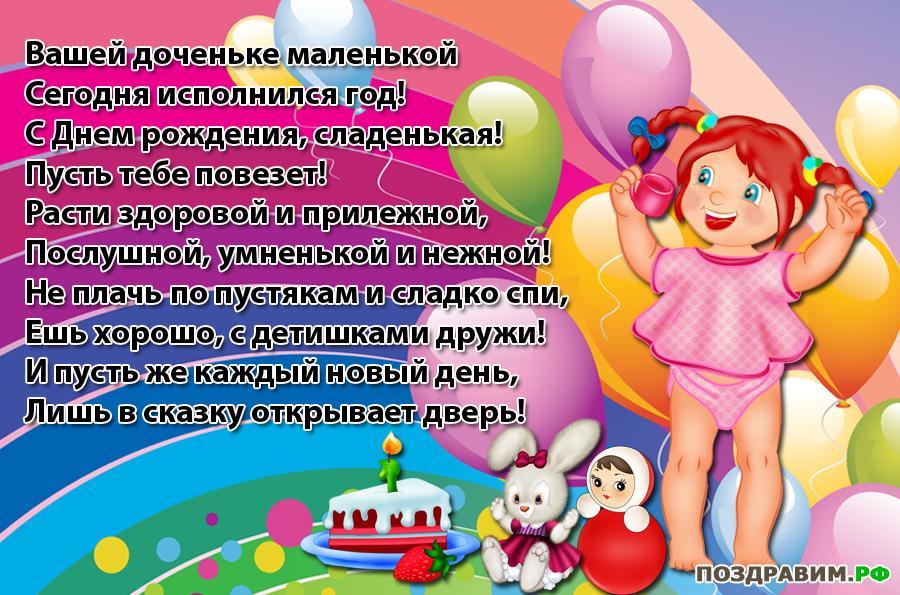 Открытка с днем рождения девочки 1 годик