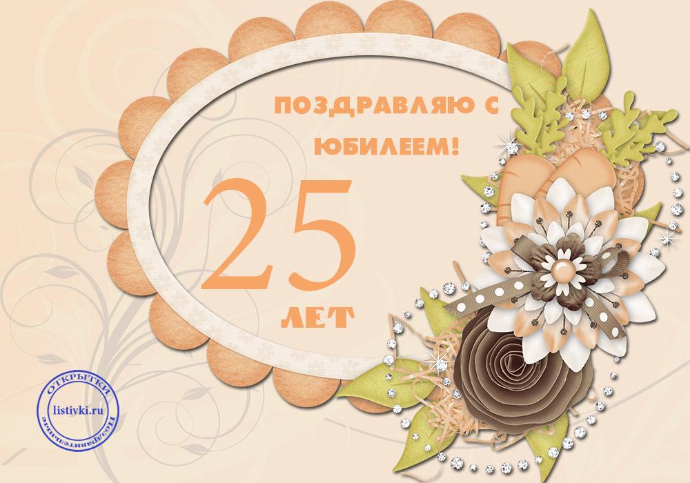 Шаблоны открыток на 25 летием