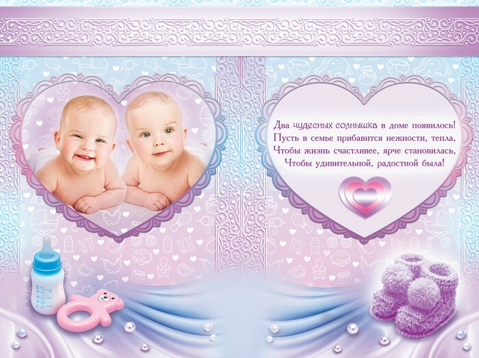 Открытки с новорожденным мальчиком и девочкой