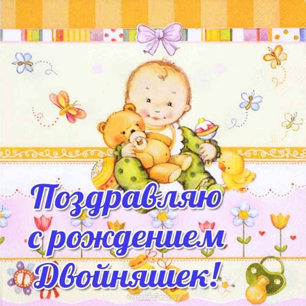 Открытки с рождением близняшек мальчика и девочки, технологии открытка марта