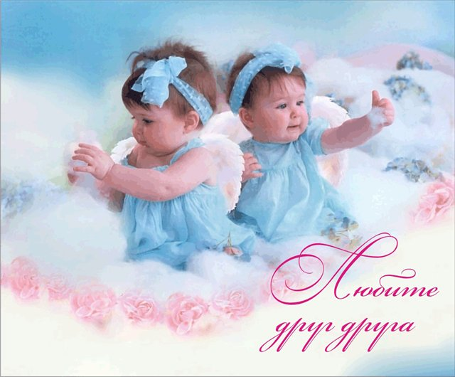 Поздравления с днем рождения двойняшек девочек картинки, малышом