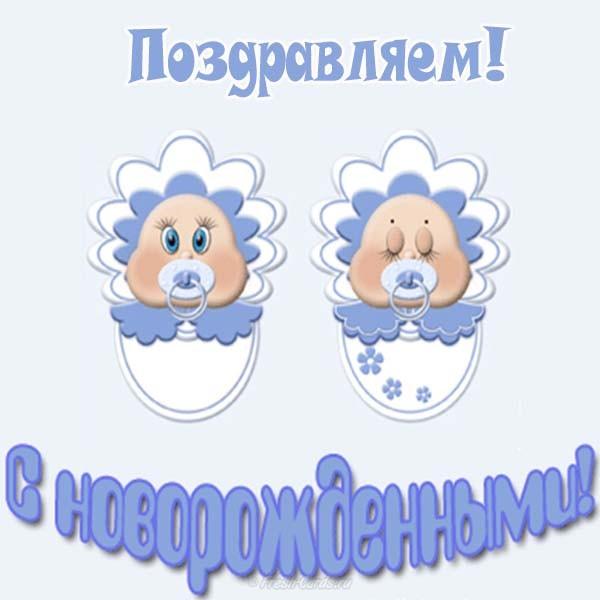 Поздравления с рождением двух сыновей картинки, открытка учителю