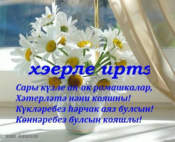 Открытки с пожеланиями доброго утра на татарском языке, поздравительные