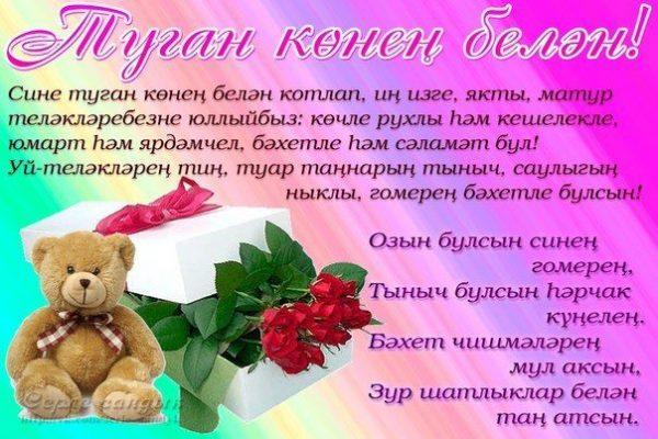 Бумаги, картинки на татарском языке с хорошими пожеланиями