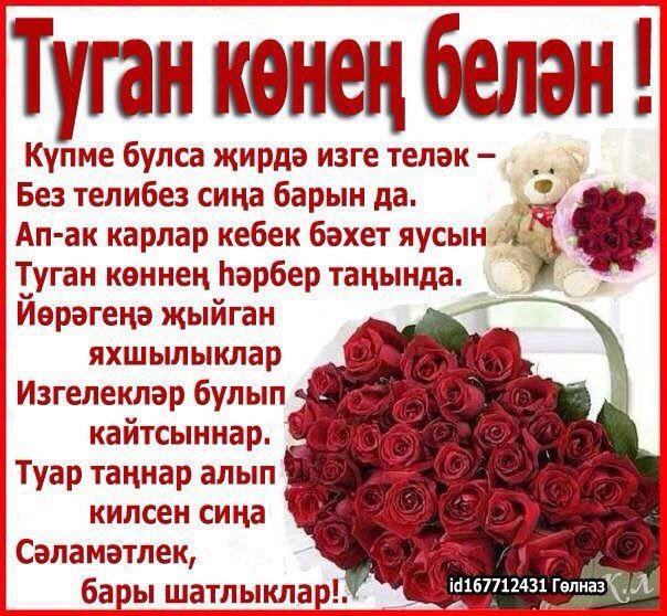Поздравление на татарском для женщины