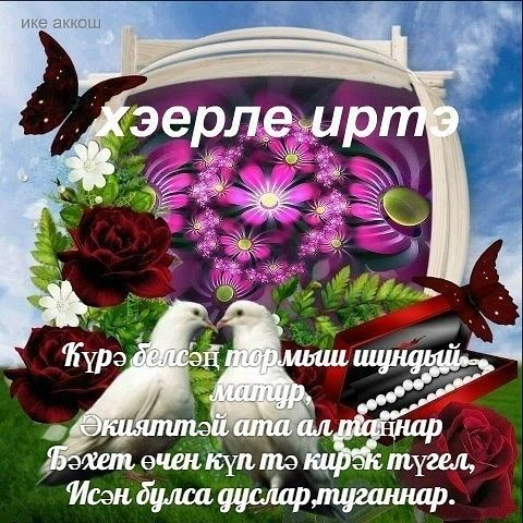 Картинка с добрым утром на татарском языке, спасибо