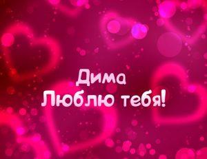 Картинки с именем Дима я люблю тебя   подборка открыток (1)