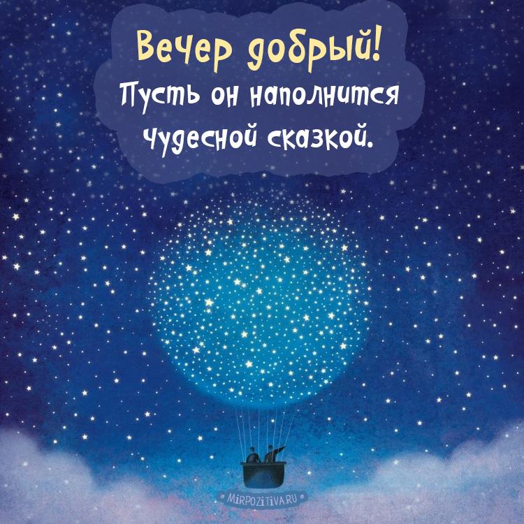 Картинки хорошего вечера и доброй ночи для любимых (1)