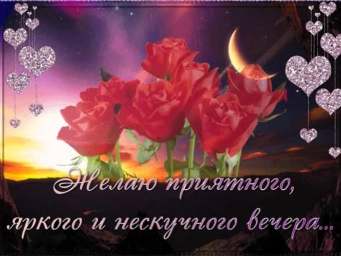 Картинки хорошего вечера и доброй ночи для любимых (11)