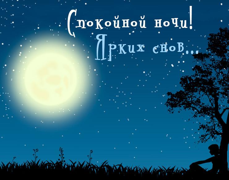 Картинки хорошего вечера и доброй ночи для любимых (12)