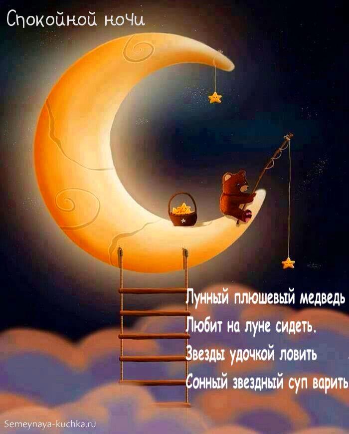 Картинки хорошего вечера и доброй ночи для любимых (14)