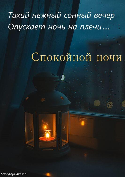 Картинки хорошего вечера и доброй ночи для любимых (15)