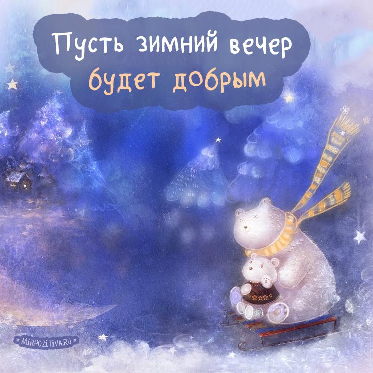 Картинки хорошего вечера и доброй ночи для любимых (19)