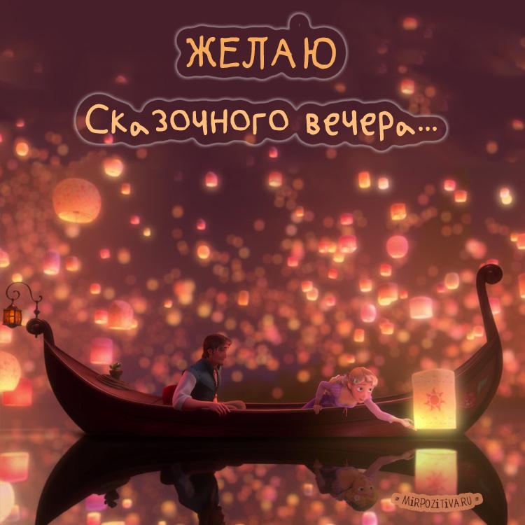 Картинки хорошего вечера и доброй ночи для любимых (5)