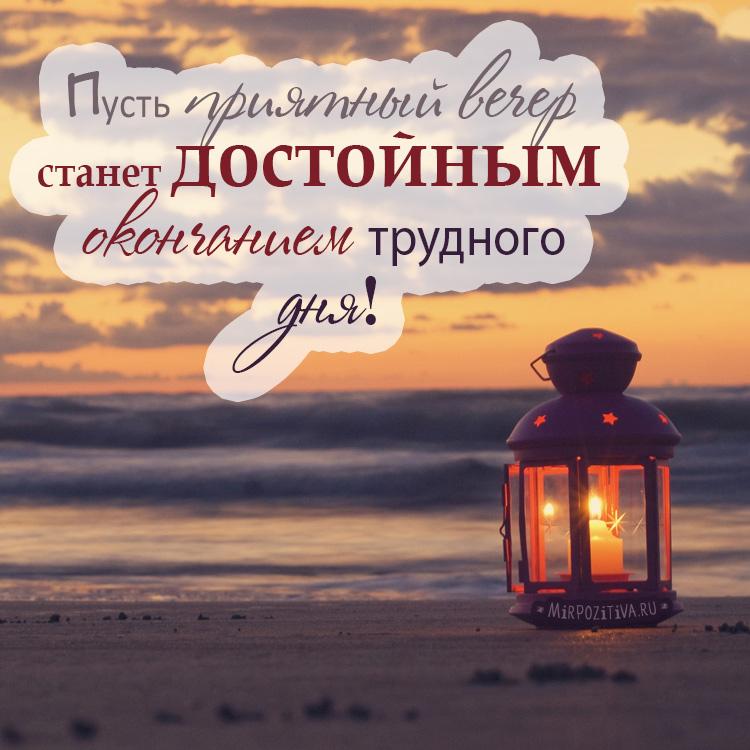 Картинки хорошего вечера и доброй ночи для любимых (7)