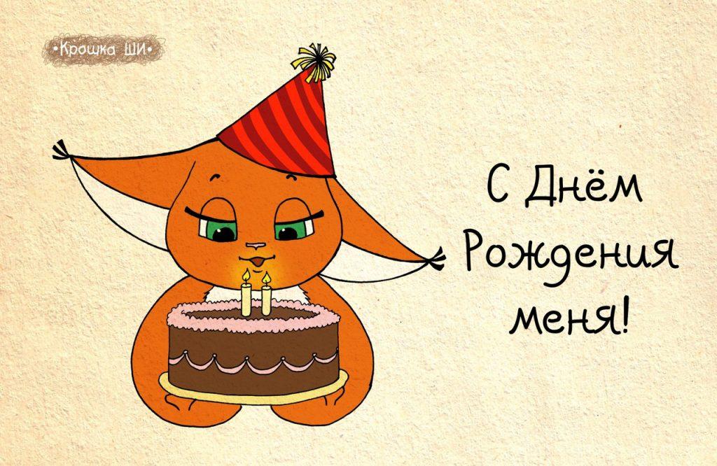 Сайты, у меня сегодня день рождения картинка прикольная
