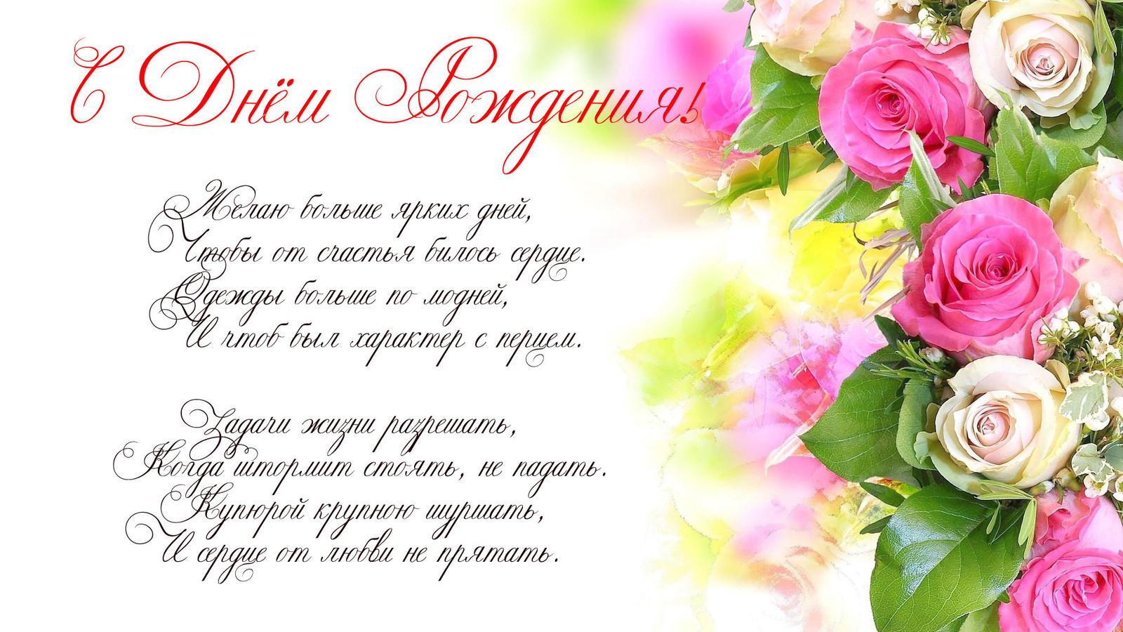 Красивая открытка поздравление с Днем Рождения женщине   подборка (1)