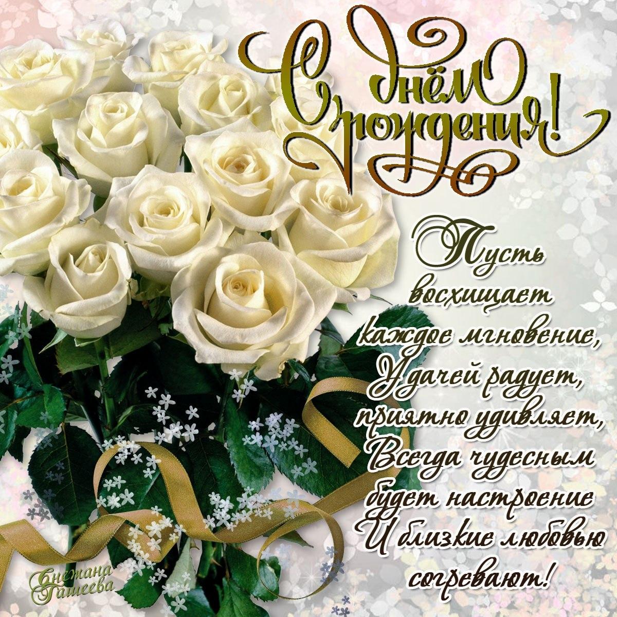 Красивая открытка поздравление с Днем Рождения женщине   подборка (10)