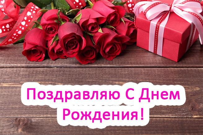 Красивая открытка поздравление с Днем Рождения женщине   подборка (11)
