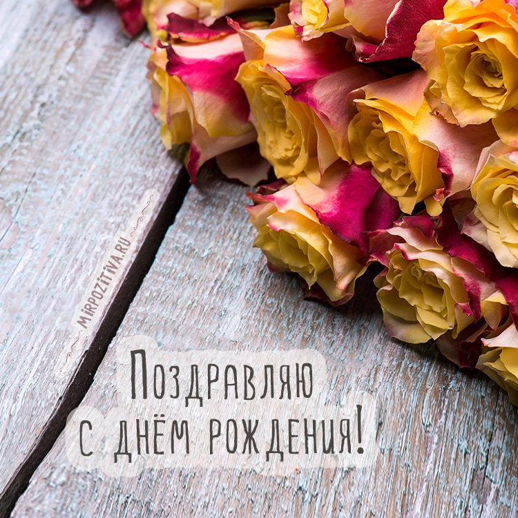 Красивая открытка поздравление с Днем Рождения женщине   подборка (12)