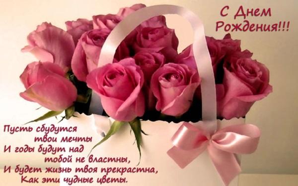 Красивая открытка поздравление с Днем Рождения женщине   подборка (14)