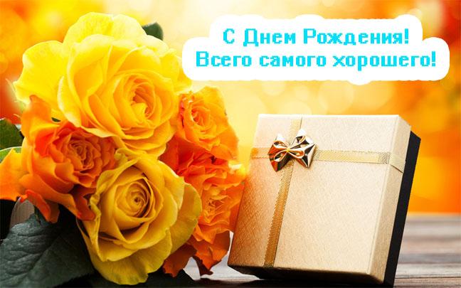 Красивая открытка поздравление с Днем Рождения женщине   подборка (15)