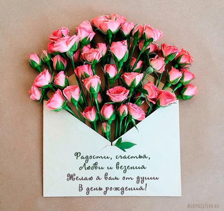 Красивая открытка поздравление с Днем Рождения женщине   подборка (17)