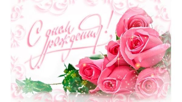 Красивая открытка поздравление с Днем Рождения женщине   подборка (19)