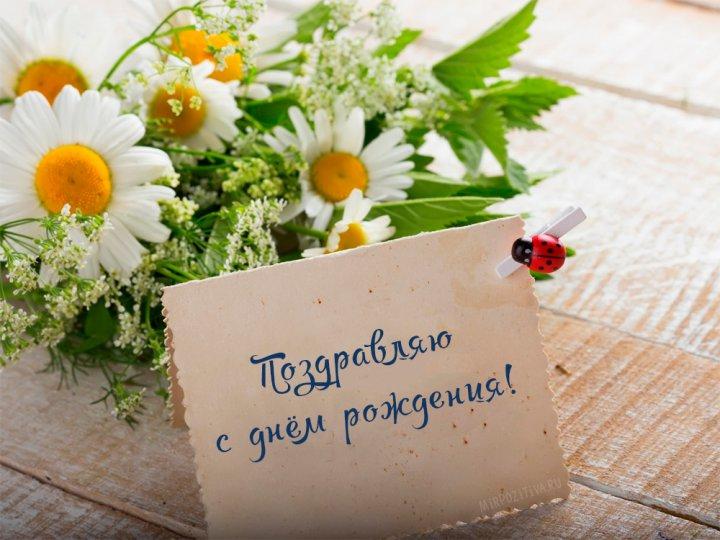 Красивая открытка поздравление с Днем Рождения женщине   подборка (26)