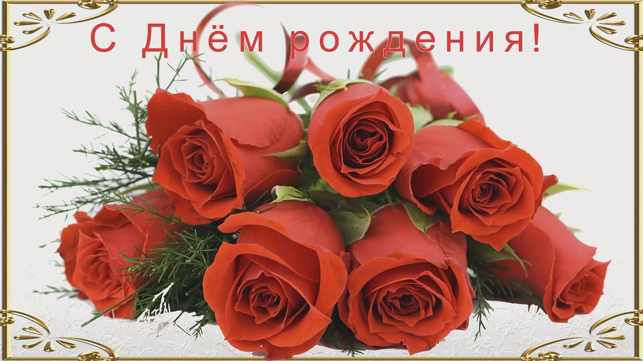Красивая открытка поздравление с Днем Рождения женщине   подборка (28)