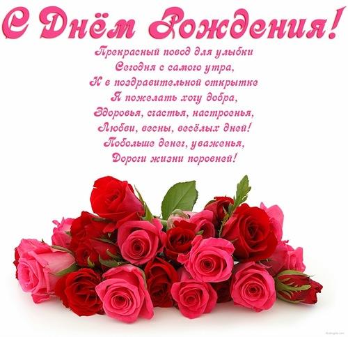 Красивая открытка поздравление с Днем Рождения женщине   подборка (3)