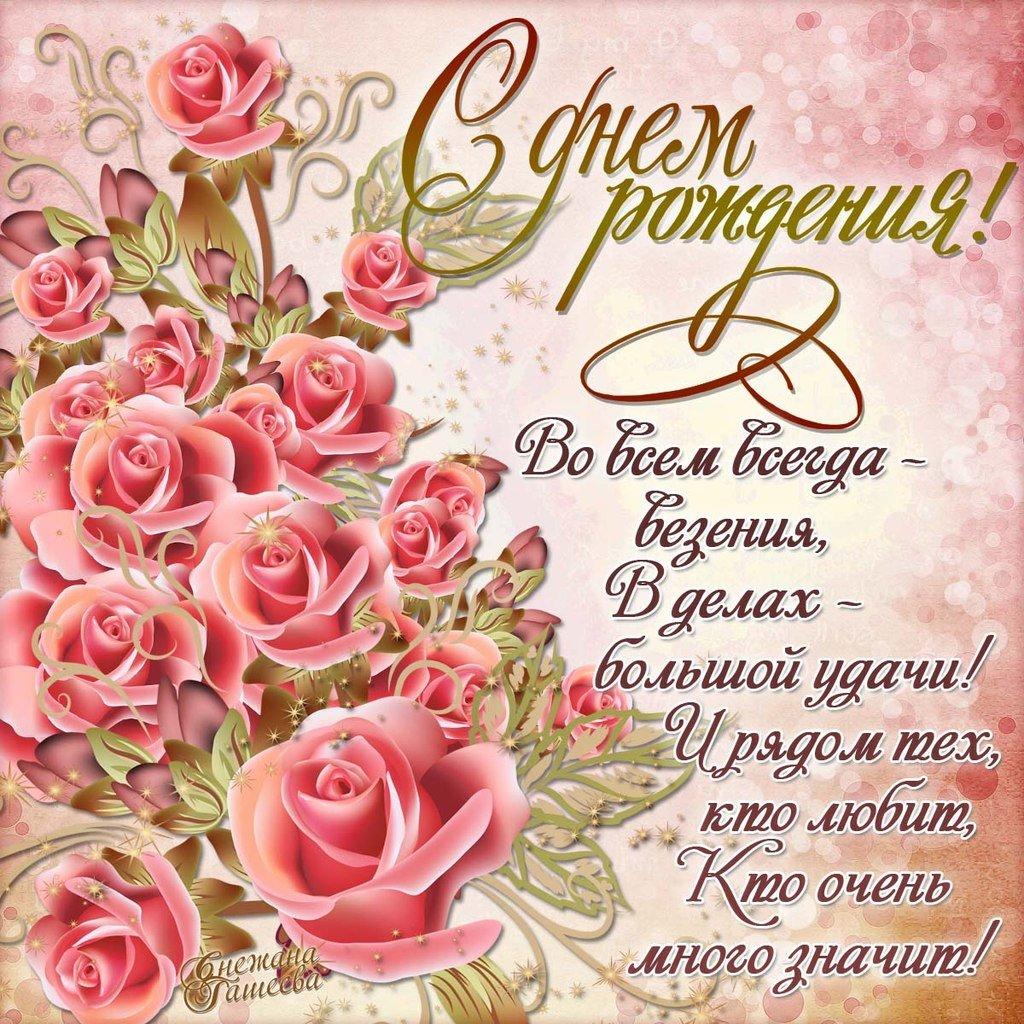 Красивая открытка поздравление с Днем Рождения женщине   подборка (31)
