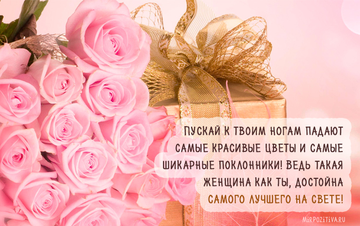 Красивая открытка поздравление с Днем Рождения женщине   подборка (5)
