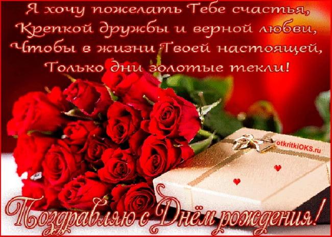 Красивая открытка поздравление с Днем Рождения женщине   подборка (7)