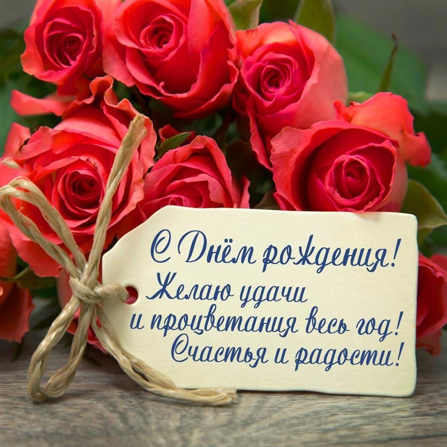 Красивая открытка поздравление с Днем Рождения женщине   подборка (9)
