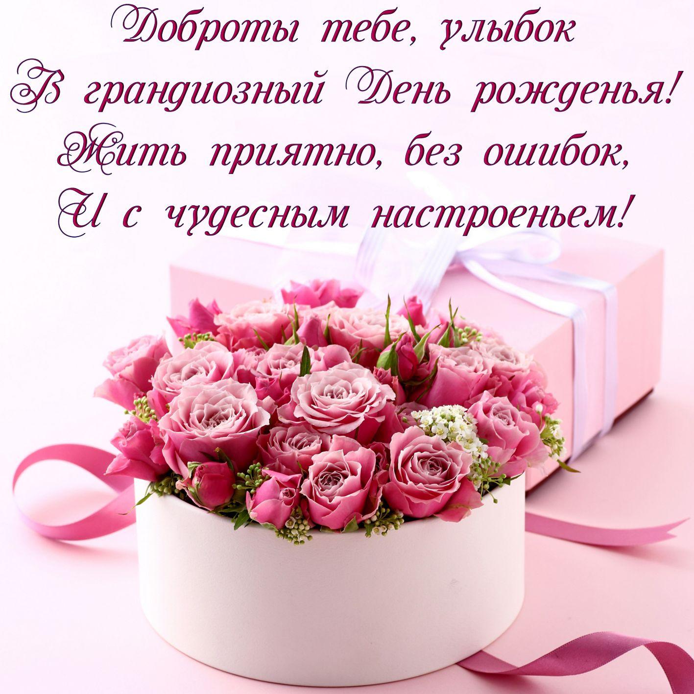 Очень красивые открытки с днем рождения с пожеланиями цветами