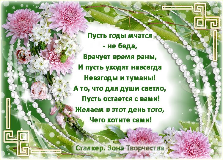 Стихи с днем рождения женщине красивые жизненные