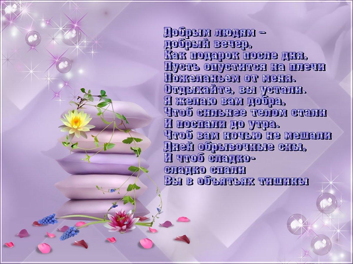 Открытки с пожеланиями доброго вечера и спокойной ночи