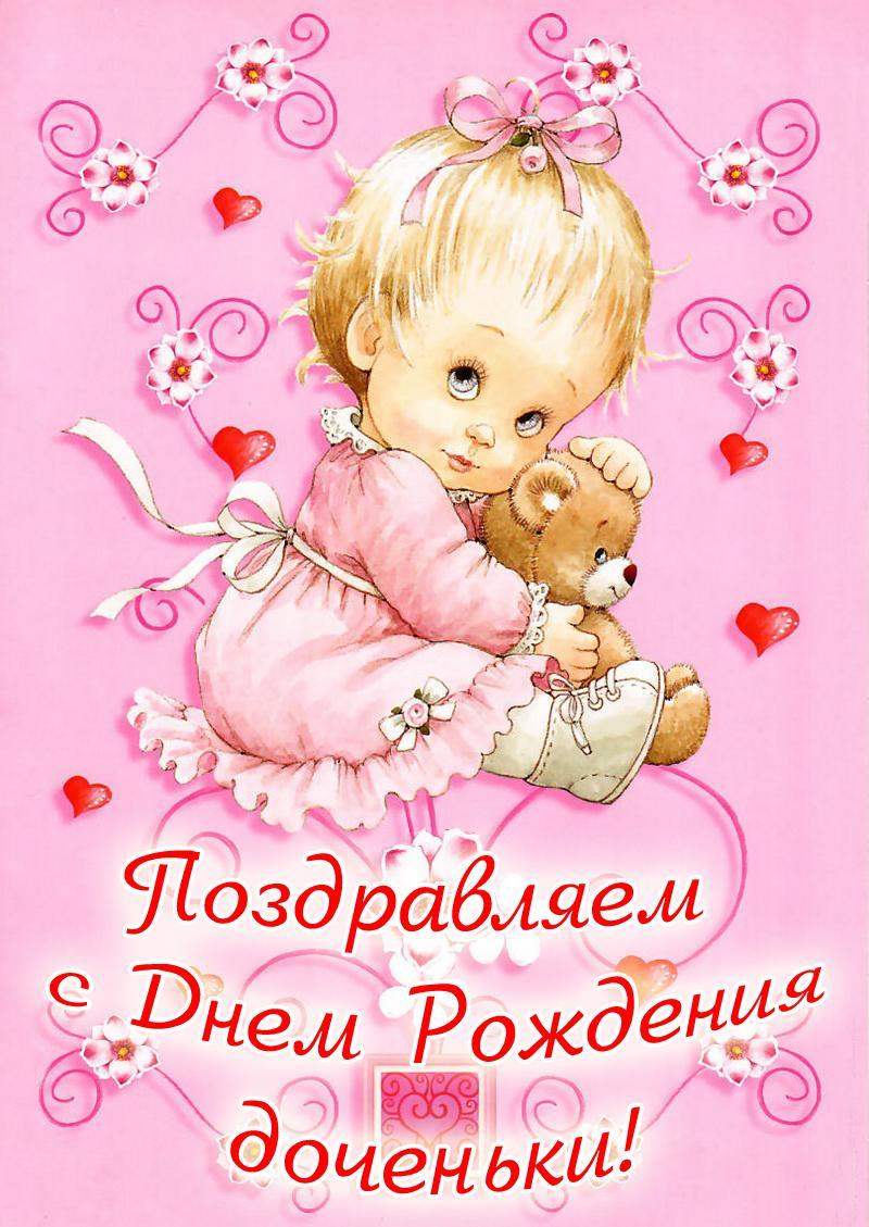 Красивые картинки с Днем Рождения дочки 1 год   подборка (16)