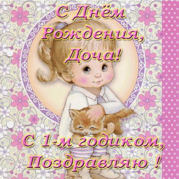 Поздравления с днем рождения дочери для мамы в картинках 1 год