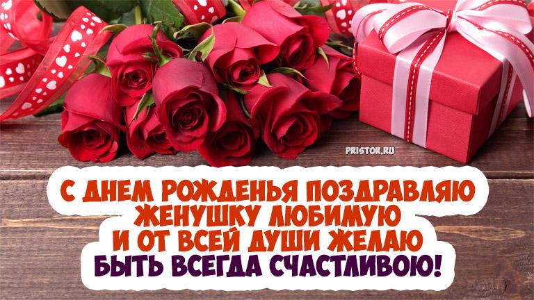 Поздравления с днем рождения жене от мужа в стихах красивые, для