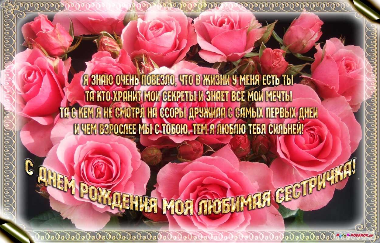 Красивые открытки с Днем Рождения сестре   подборка (13)