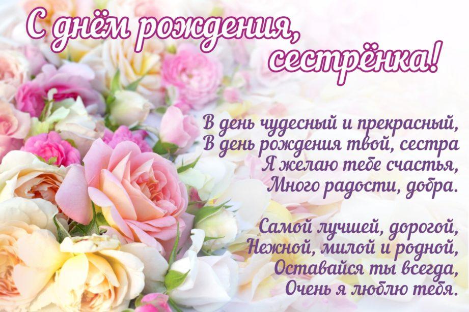 Красивые открытки с Днем Рождения сестре   подборка (2)
