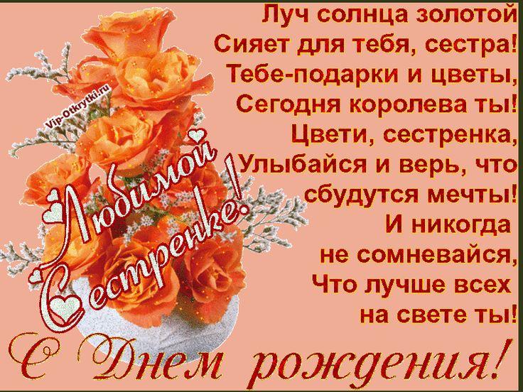 Красивые открытки с Днем Рождения сестре   подборка (27)