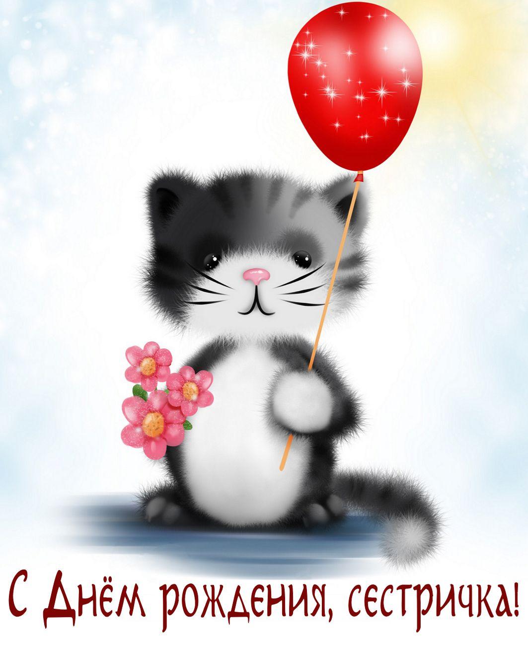 Красивые открытки с Днем Рождения сестре   подборка (38)